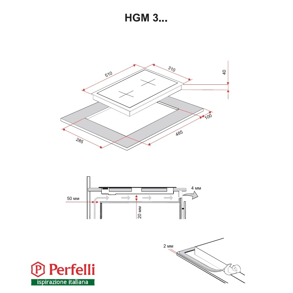 Поверхность газовая Domino на металле Perfelli HGM 312 W